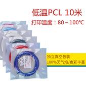 低温打印耗材 10米 PCL耗材 3D打印笔耗材 3D打印耗材1.75mm