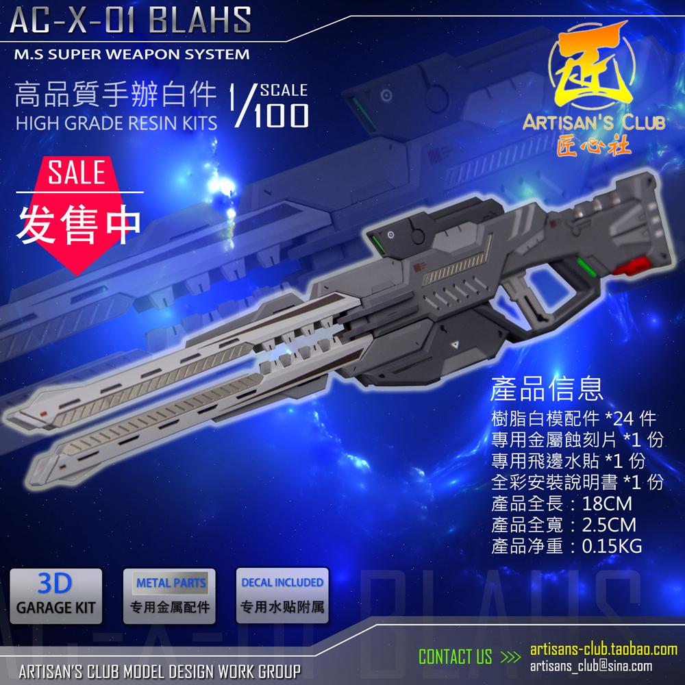 【匠心社】MS最强武器系统VOL3 1/100 超级电磁炮 GK白模原件