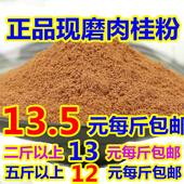 每斤 肉桂粉玉桂粉 包邮 烘焙咖啡姜饼13.5元 超细纯天然正品