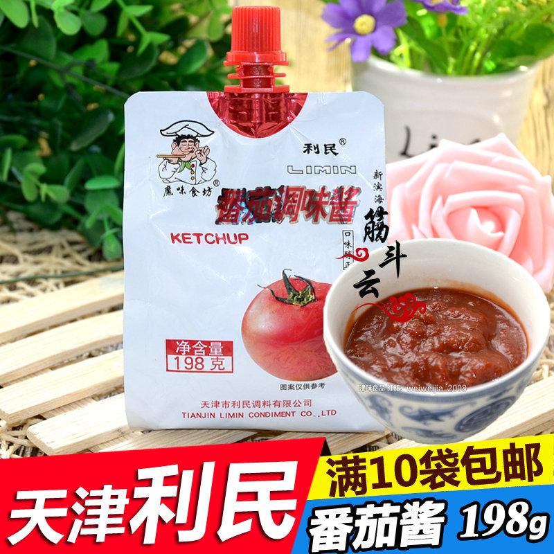 10袋包邮 天津 利民牌 番茄酱西红柿酱料炒菜做汤意面调味酱 198g