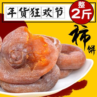 【天天特价】青州大柿饼1000g农家自制特级赛陕西富平柿子饼
