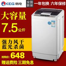 甩干静音杀菌 4.5公斤全自动洗衣机家用波轮小型迷你 6.5 韩电7.5