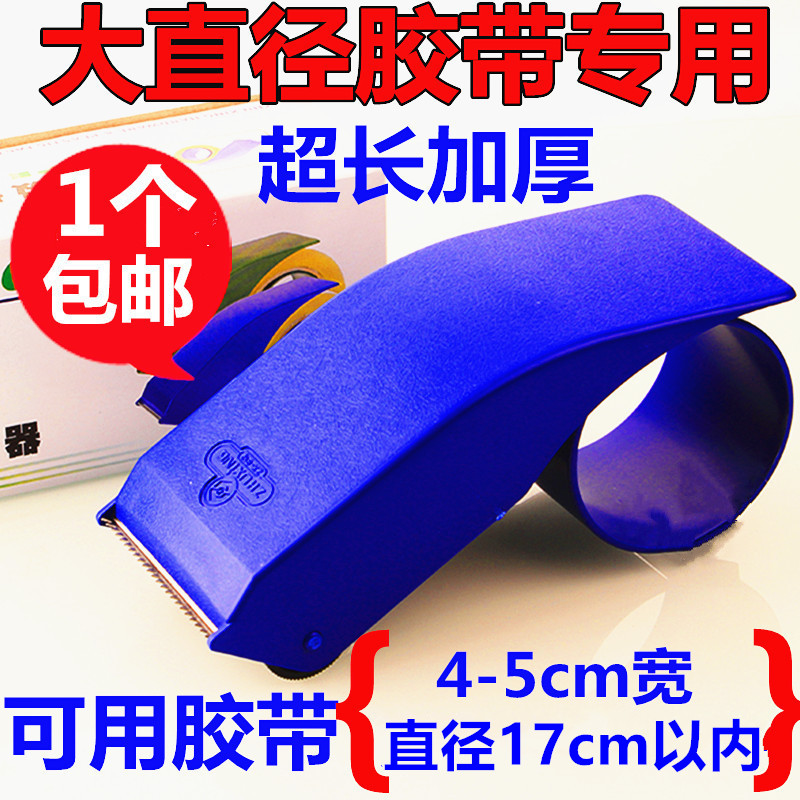 大号加长透明胶带切割器大米数直径15/16/17cm/胶纸布机封箱器4.8