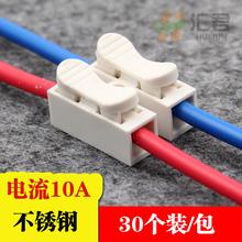 汇君按压式电线连接器二位对接万能灯具接头接线端子快递接线30装