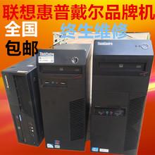 双核 四核 I5游戏办公 台式机电脑主机联想 戴尔 二手品牌