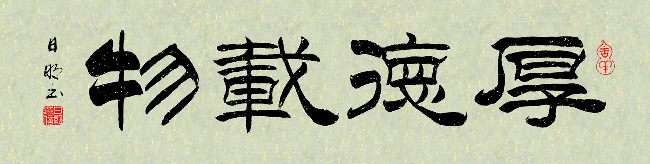 订写行书法草书隶书楷书书法作品:厚德载物图片