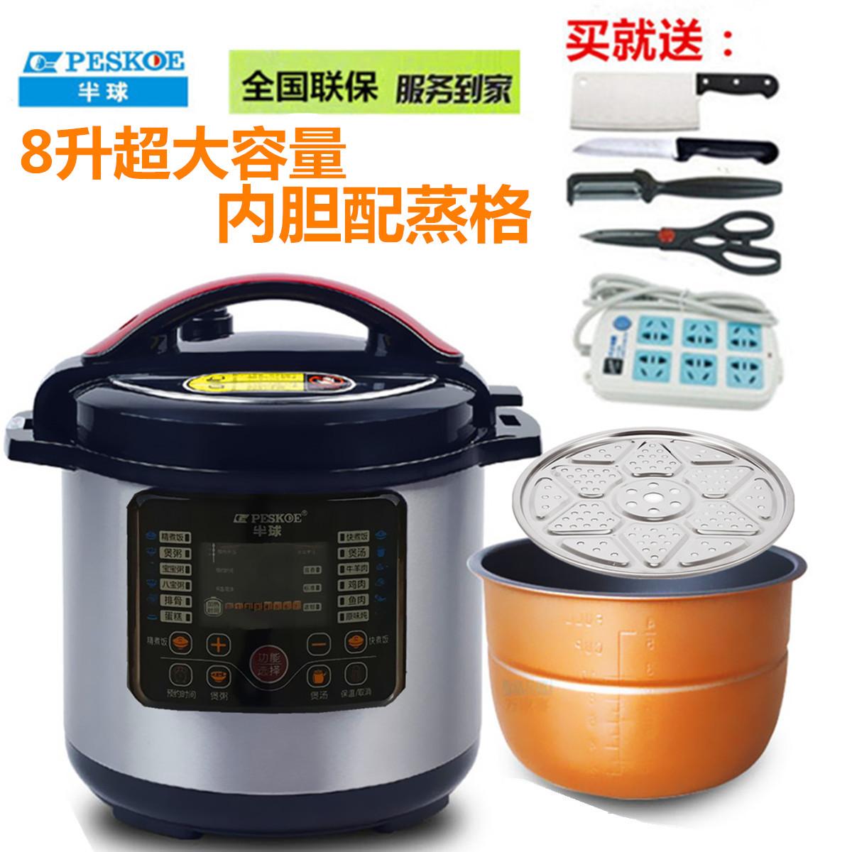 半球商用电压力锅8l10l12l升大容量智能电高压锅食堂