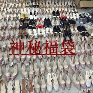 神秘福袋女鞋清仓断码2双/24元 3双/34元包邮随机发货不退换