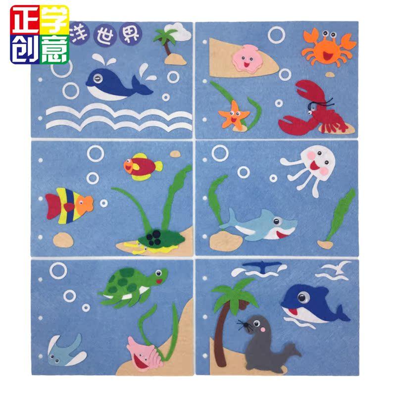 幼儿园儿童创意手工diy制作材料包 自制绘本海洋世界_