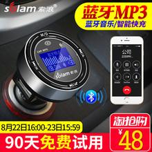 索浪车载MP3播放器汽车蓝牙接收器免提电话点烟器音乐车载充电器