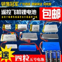 包邮 航模电池遥控直升机遥控飞机锂电池3.7V7.4V锂电池带保护板