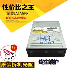串口DVD DVD 电脑光驱 ROM台式内置光驱 正品 SATA 联想 原装