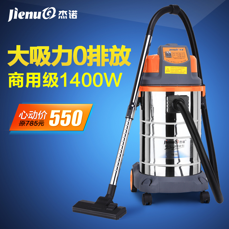 杰诺  家用洗车工业 大功率吸尘器 商用装修扫地机  503-35L
