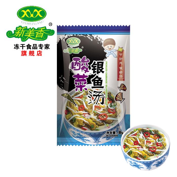 17省58元包邮新美香酸菜银鱼汤8g汤料 速食蔬菜汤肯德基动车专供