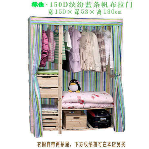 150D缤纷蓝条帆布拉门衣橱/简易衣柜/实木衣柜/实木家具/衣架