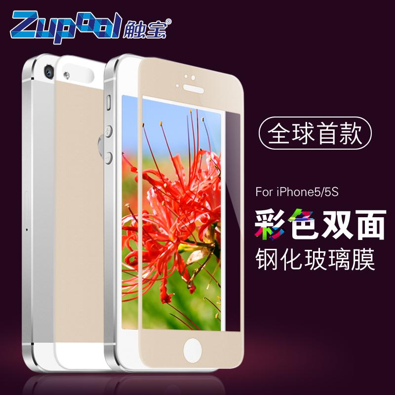 触宝CH晶彩苹果5彩色前后双面钢化玻璃膜 iPhone5S正背贴保护膜
