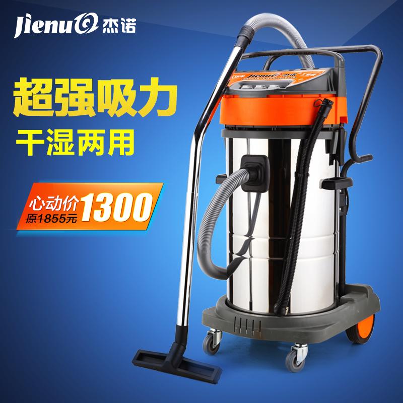 杰诺酒店工业级吸尘器扫地机 超强吸力商用装修洗车 JN301-100L-3