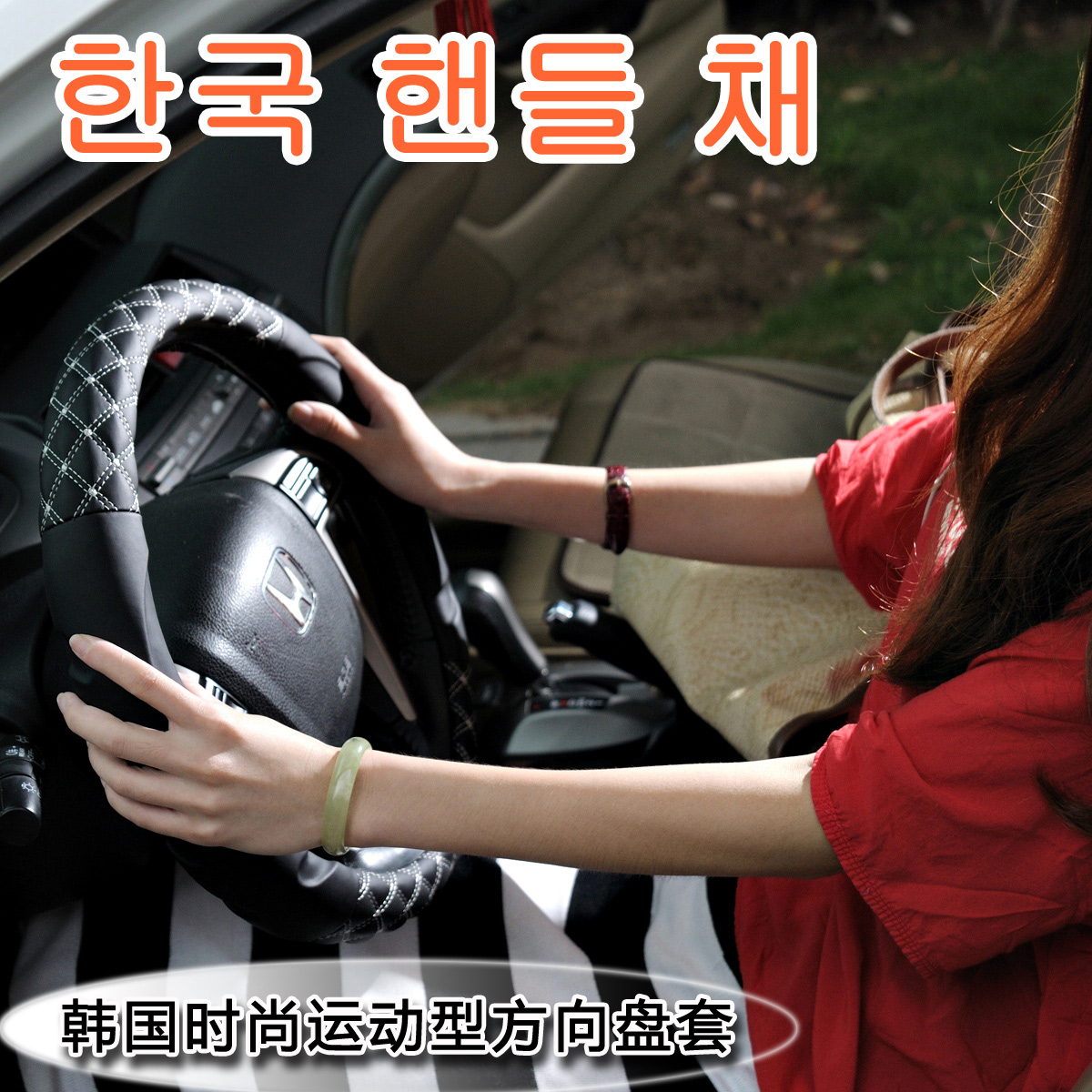 韩国手缝汽车方向盘套 四季通用运动把套 奥迪大众迈腾朗行 女冬