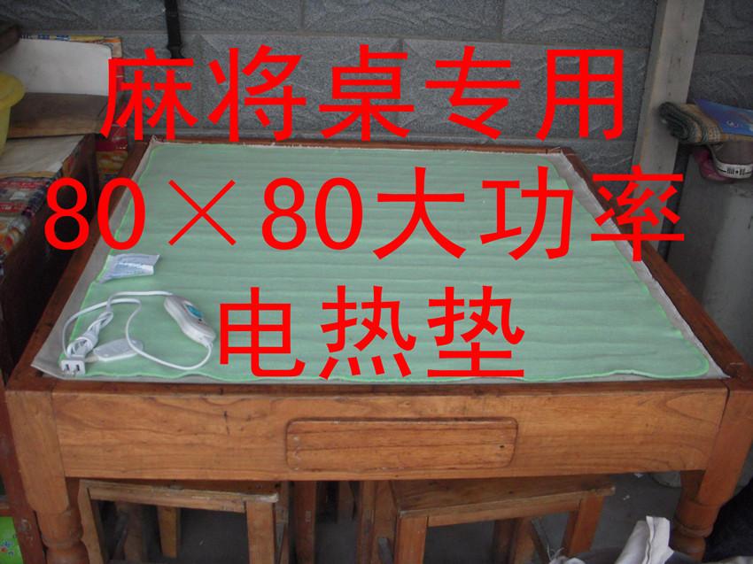 电热麻将桌垫 麻将桌用电热毯 电热棋牌麻将桌用电热毯 电热垫