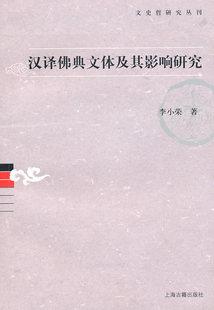 汉译佛典文体及其影响研究/文史哲研究丛刊,李小荣 著,上海古籍出版社【正版现货】