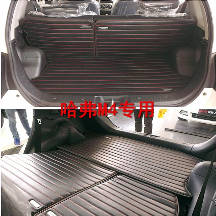 哈弗M4专用后备箱垫带座椅靠背垫全包围尾箱垫 M4汽车后备箱垫