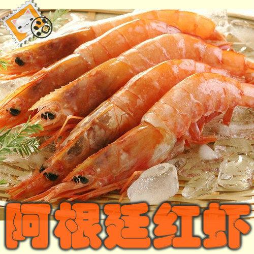 【为食喵】原装进口 阿根廷红虾刺身 甜虾L1号野生大对虾 4斤盒装