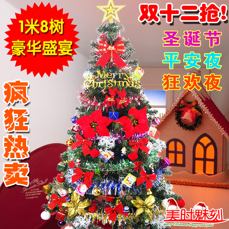 包邮1.8米豪华圣诞树套餐 混合圣诞树 加密圣诞树圣诞节装饰树