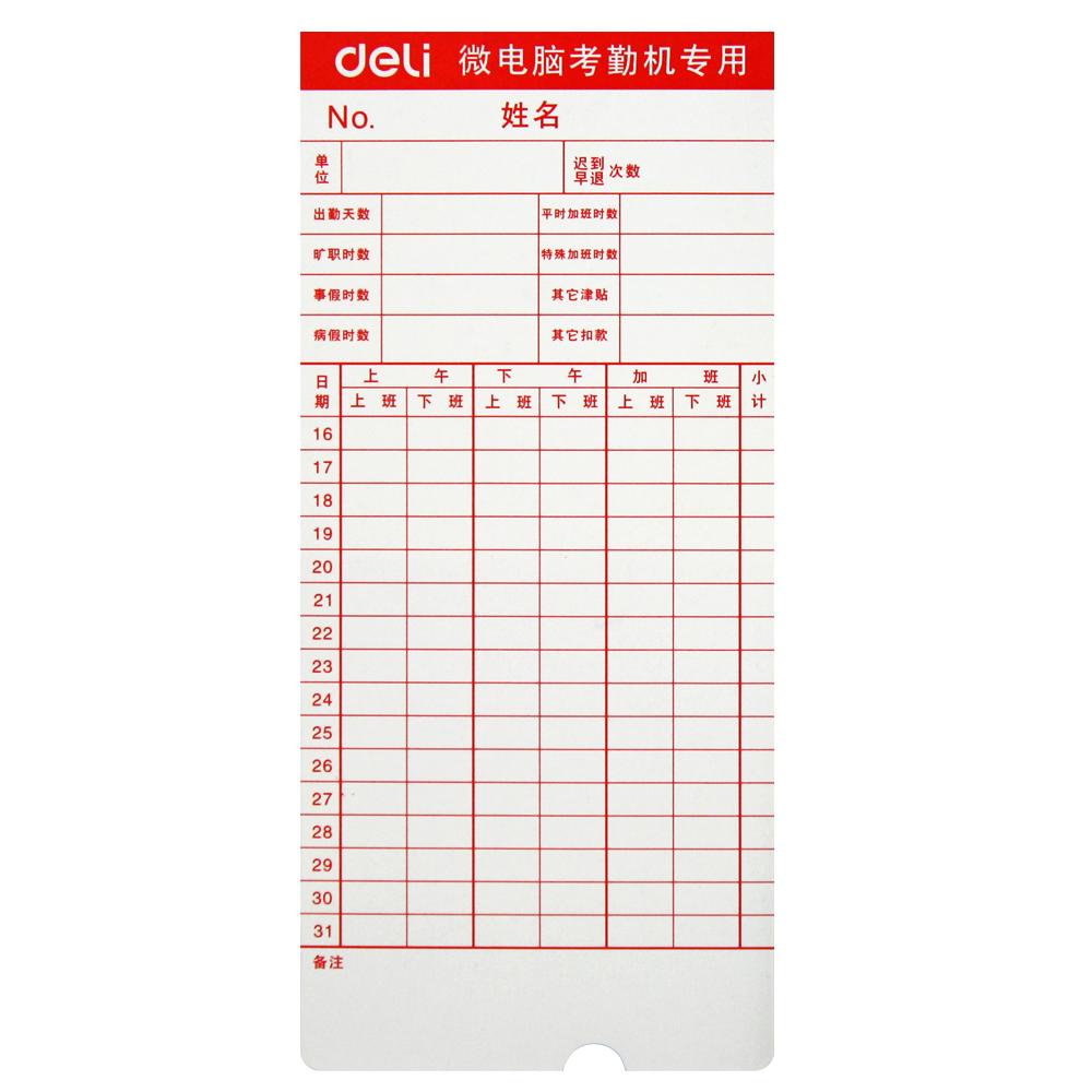 得力考勤卡3935打卡纸考勤机卡纸进口优质考勤卡考勤纸100张/包
