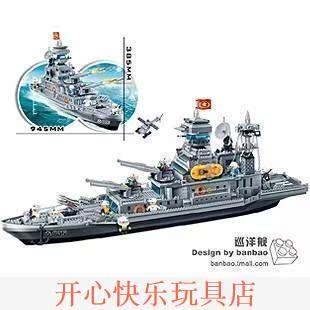 儿童益智力拼装积木7岁邦宝军事基地系列巡洋战舰驱逐舰模型特价