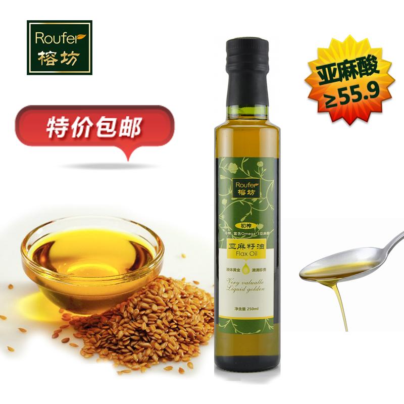 亚麻籽油 食用亚麻仁油胡麻油250ml 初榨冷榨脱蜡 内蒙古非转基因