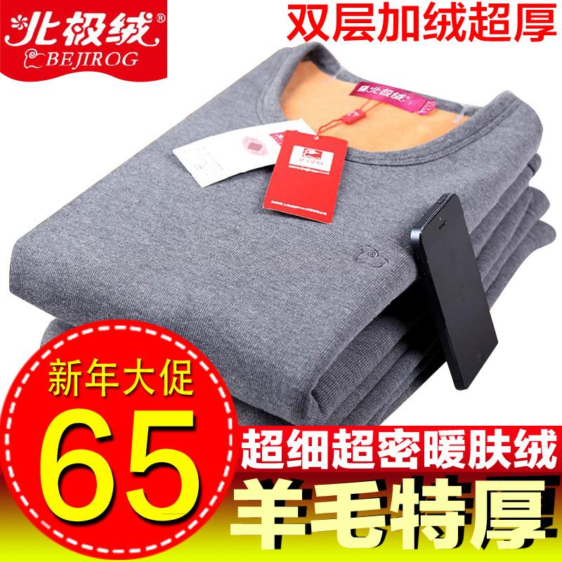 【今日特卖】北极绒 黄金绒暖甲保暖内衣套装男/女款加厚加绒秋衣