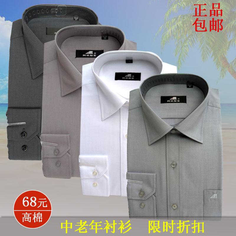 秋款中老年男士长袖衬衫棉质商务休闲衬衣男正装宽松灰色衬衫包
