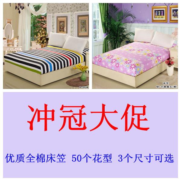 床笠床罩纯棉全棉单人宿舍双人床1.2米床1.5米1.8米2米床秒杀特价