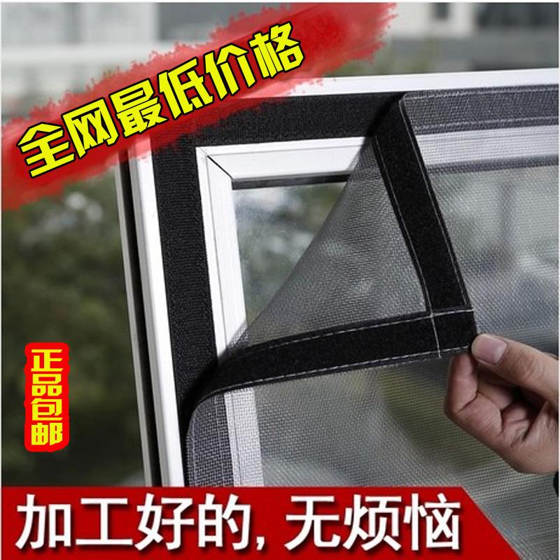 定做 防蚊纱窗纱网隐形纱窗魔术贴自粘型窗纱DIY简易非磁性纱窗贴