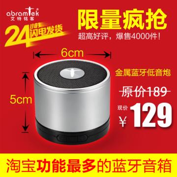 艾特铭客金刚2代全功能无线蓝牙音箱便携插卡音响金属低音小钢炮