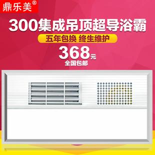 空调型多功能风暖浴霸灯LED集成吊顶暖风浴霸600450300鼎乐美