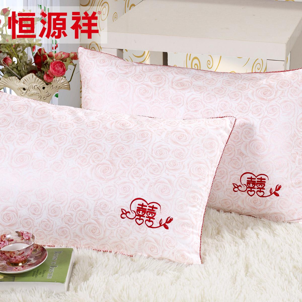 恒源祥家纺床上用品婚庆枕头 枕芯一对颈椎枕保健枕长枕头特价