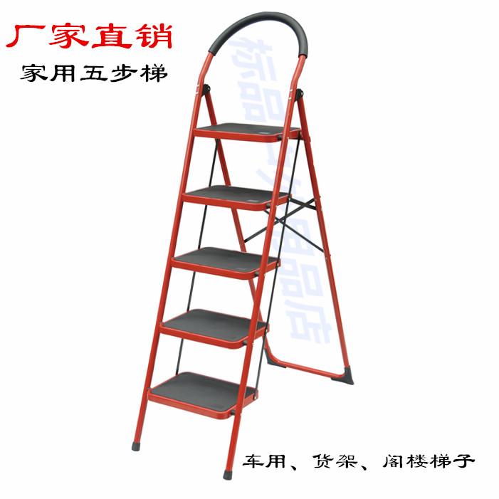 厂家直销 加固5步 家用梯折叠梯子 移动钢管五步梯 车用梯 货架梯
