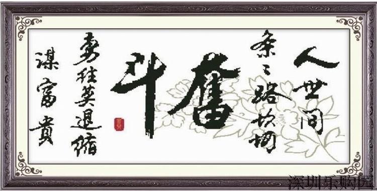 正品包邮 蒙娜丽莎精准印花十字绣中国风奋斗大版书房字画版丝线