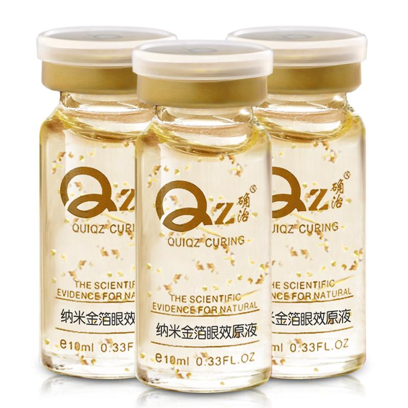 【3月1日发货】Quqz确治纳米金箔眼部精华原液10ml 淡化黑眼圈