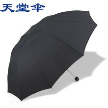 专卖防紫外线晴雨伞雨伞遮阳伞防紫外线免运费促销 杭州天堂伞正品