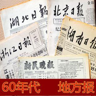 送爸爸妈妈岳父岳母长辈领导创意生日礼物年代各省生日地方报60