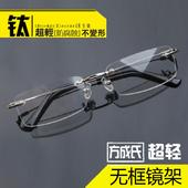 记忆超轻商务 无框眼镜 眼镜架眼镜框 钛合金 男女同款 近视眼镜
