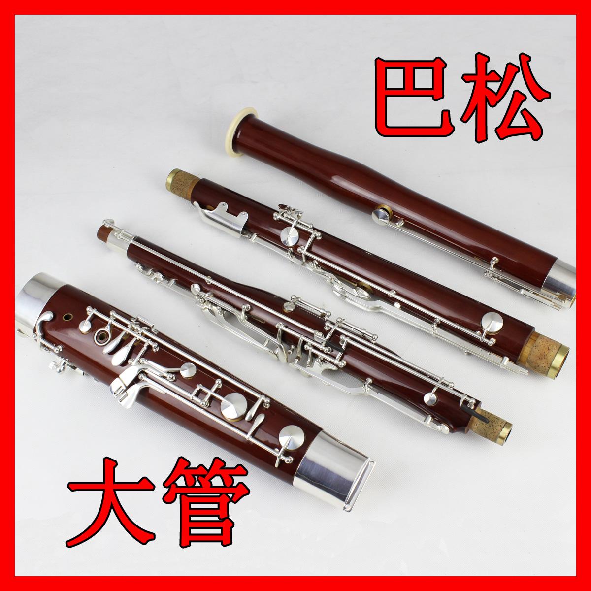 正品高档专业演奏乐团大管巴松低音大管双簧管镀银大管巴松管