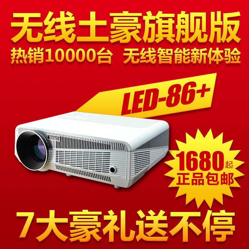 轰天炮LED-86+投影机高清1080p3d投影仪家用办公微型迷你安卓wifi