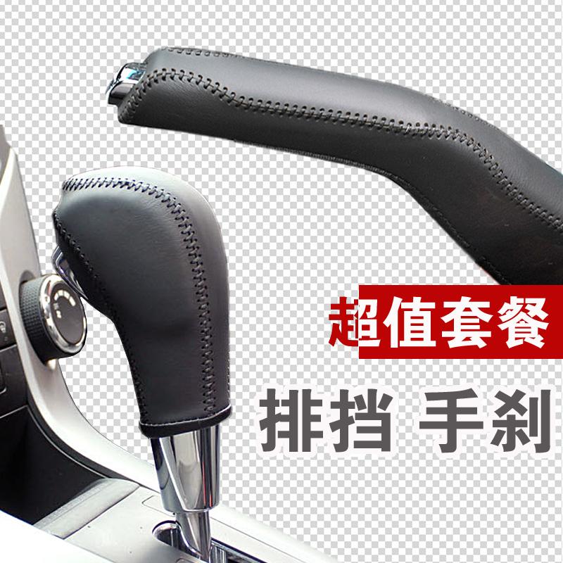 科鲁兹排档套 手动自动挡手缝 科鲁兹排挡套 科鲁兹手刹套 克鲁兹