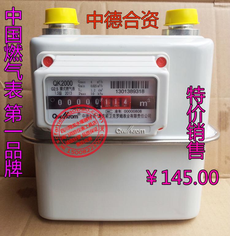 重庆前卫克罗姆 家用膜式燃气表QK2000 G2.5天然气表煤气表钢壳㊣