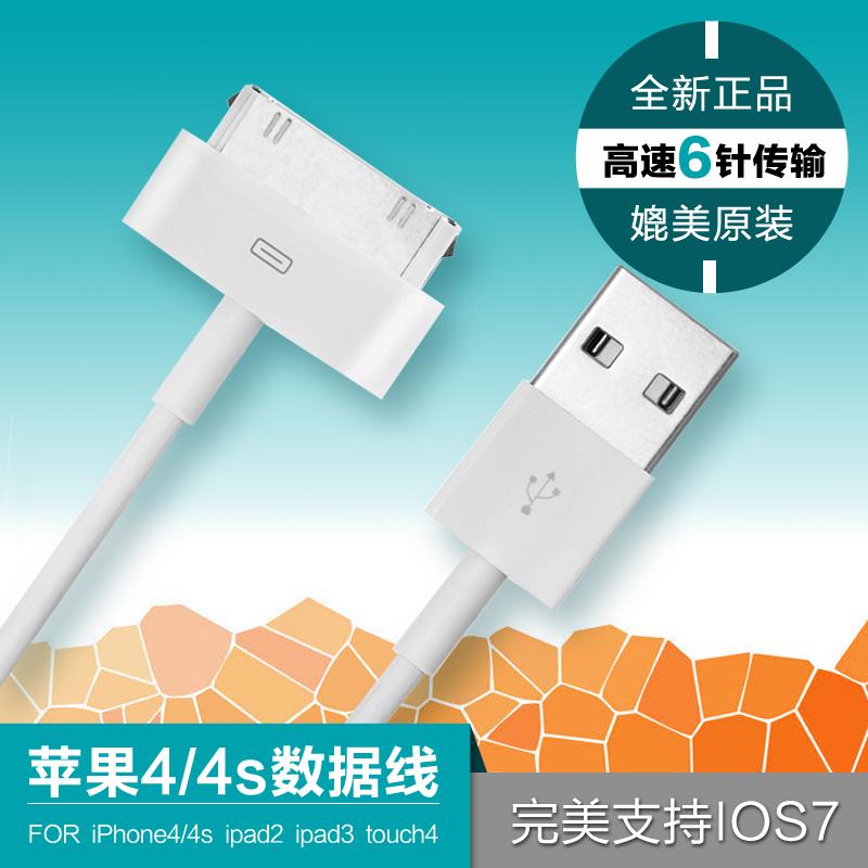 KMING 苹果4iphone4/4s ipad2 ipad3 touch通用手机数据线充电线