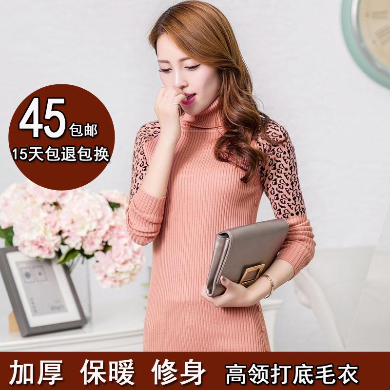秋冬款韩版高领加厚打底保暖毛衣女修身打底衫女长袖中长款针织衫
