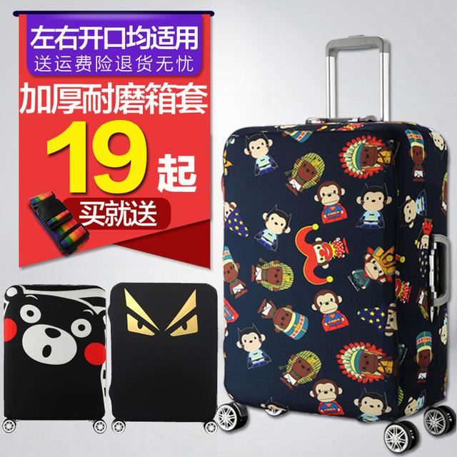 耐磨 30寸加厚 28寸 弹力行李箱套拉杆箱旅行防尘罩袋保护套20
